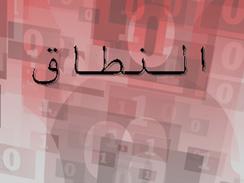 First arabic domain